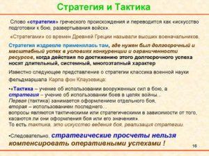 Стратег — википедия. что такое стратег