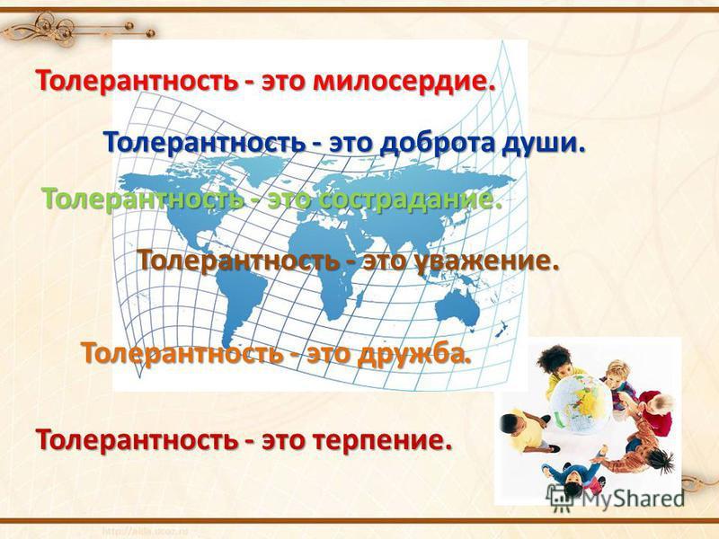 Толерантность: что это, простыми словами, темы, день, воспитание, формирование, закон, определение, примеры, принцип, социальная, значение, суть, этническая, факторы