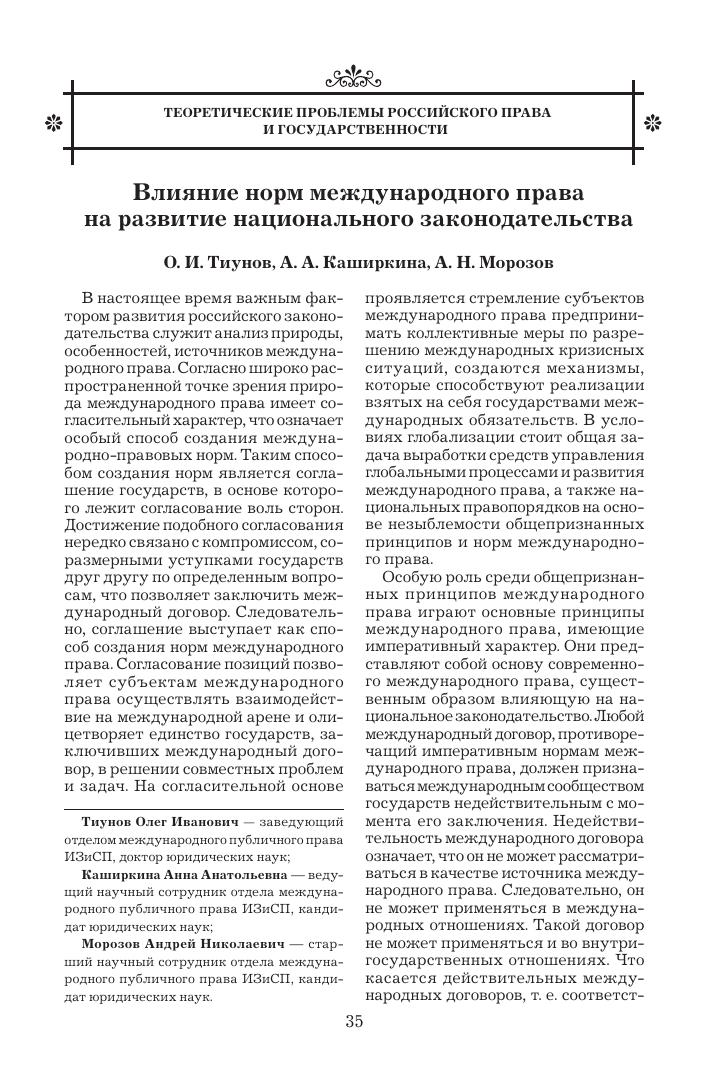Понятие и структура норм международного права.