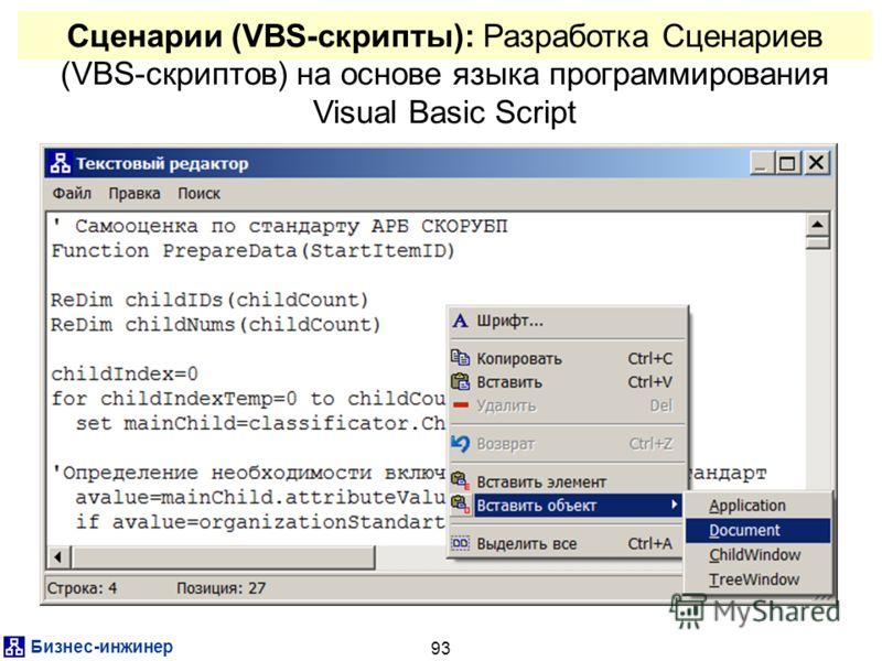 Bash-скрипты, часть 10: практические примеры / блог компании ruvds.com / хабр