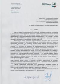 Петиция — википедия. что такое петиция
