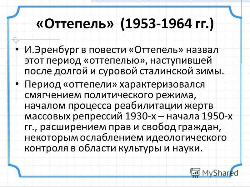 Заключение. хрущевская «оттепель» и общественные настроения в ссср в 1953-1964 гг.