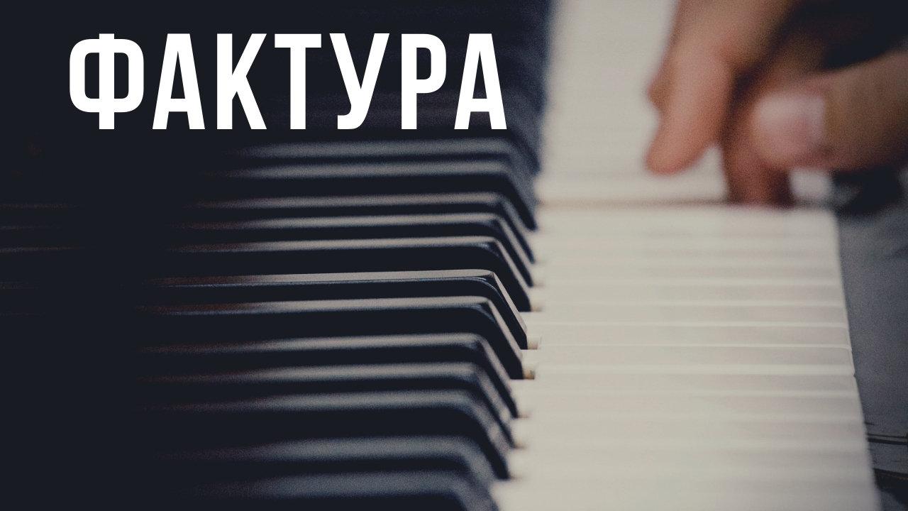 """Понятие """" музыкальная фактура"""". гармоническая фактура светской музыки эпохи возрождения - реферат"""