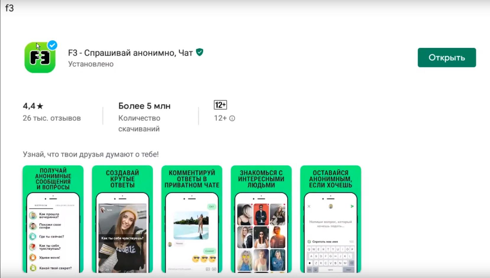 F3 cool – регистрация на русском языке через компьютер