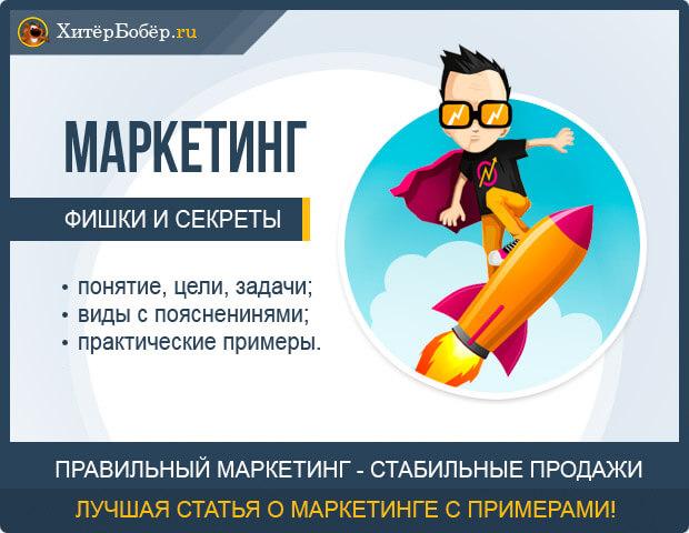 Реклама: что это + простыми словами + виды + функции + определение   как заработать деньги