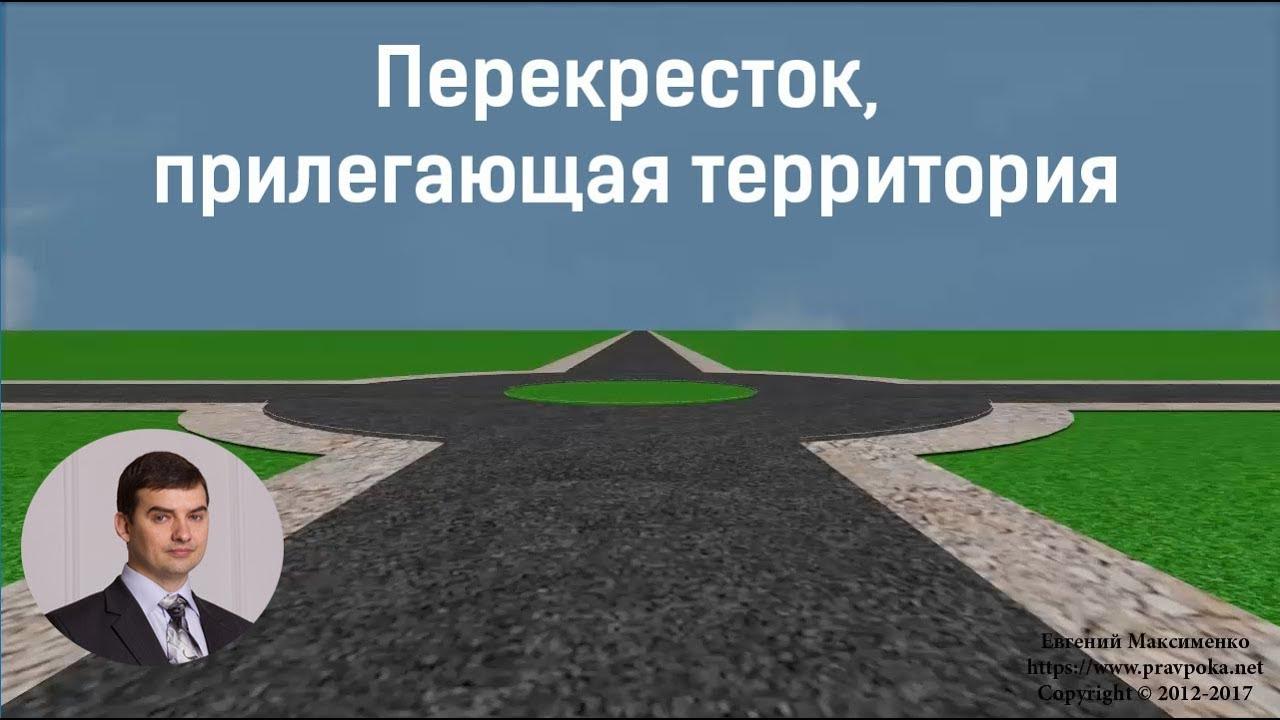 Правила проезда перекрестков доступным языком, с картинками и пояснениями
