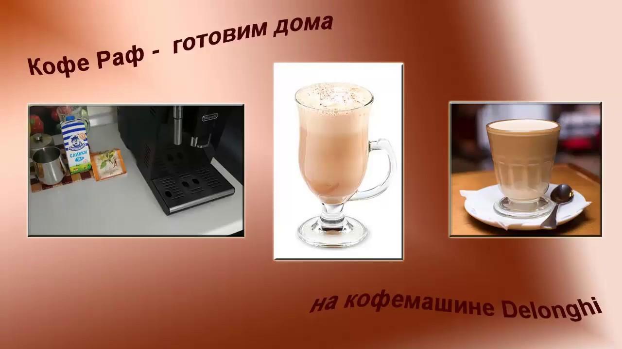 Раф-кофе - что это такое, как готовить, описание и подача напитка, рецепты и калорийность рафа - sport-at-home