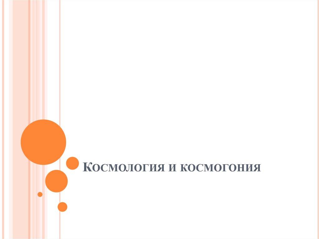 Космогония википедия