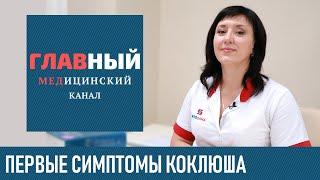 Коклюш: возможные осложнения у взрослых, анализы при инфекции, лечение