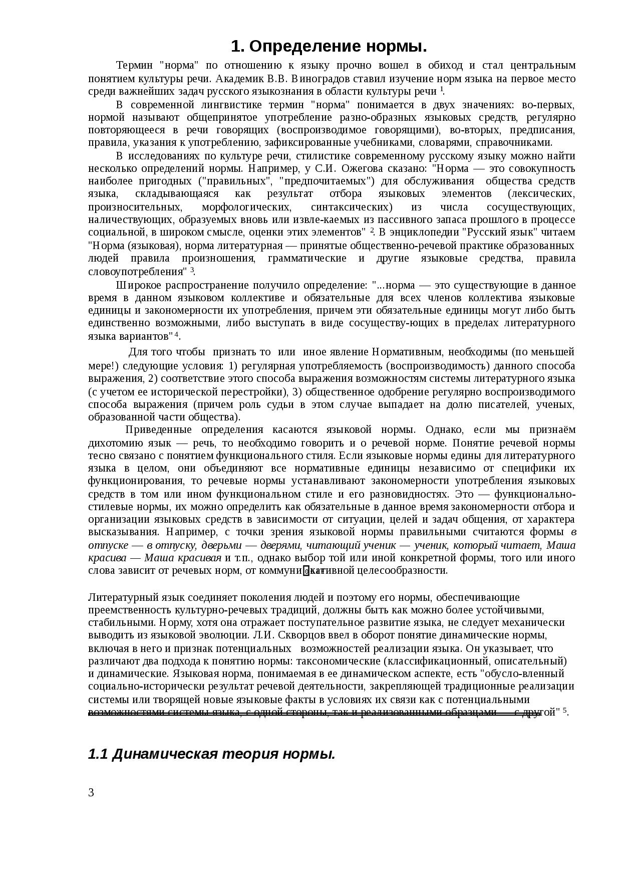 Лексические нормы современного русского литературного языка. понятие лексической сочетаемости