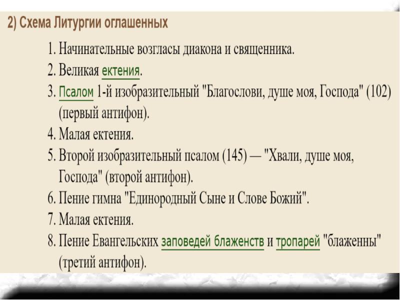Как проходит божественная литургия в православной церкви