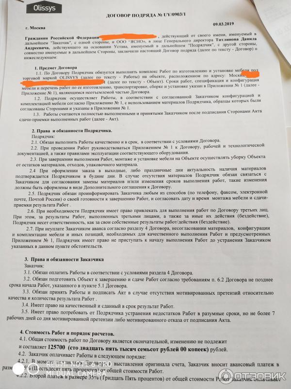 В каких случаях заключается договор подряда. советы юриста