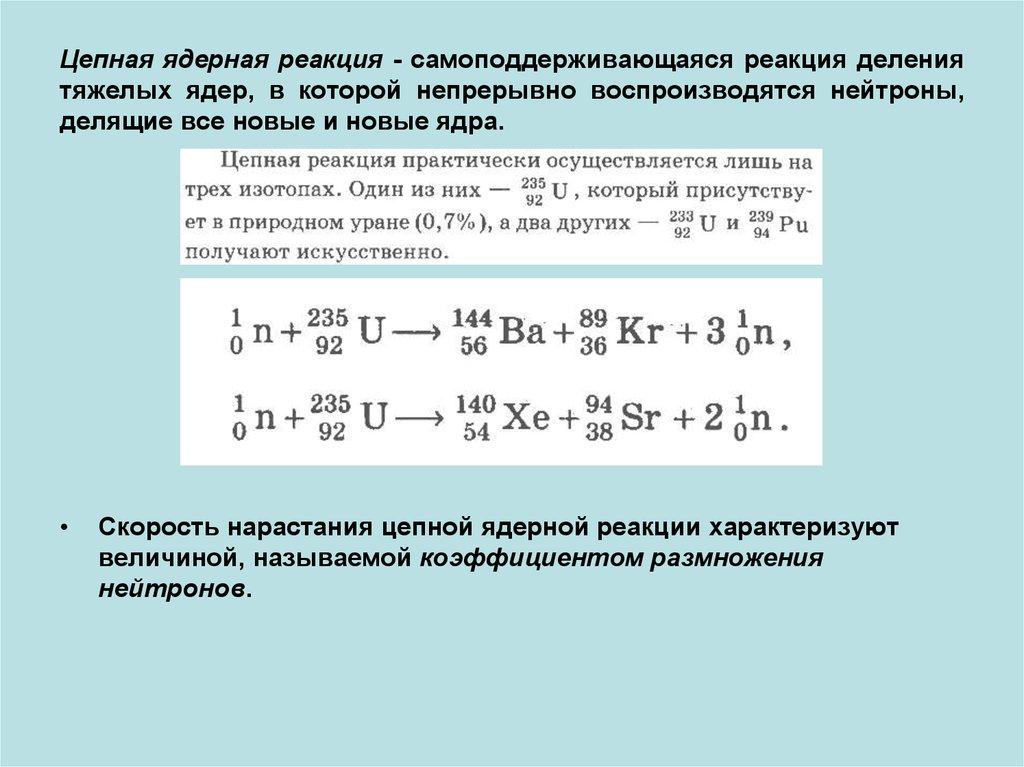 Цепные реакции - химия