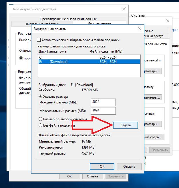 Настройка и оптимизация файла подкачки windows 7