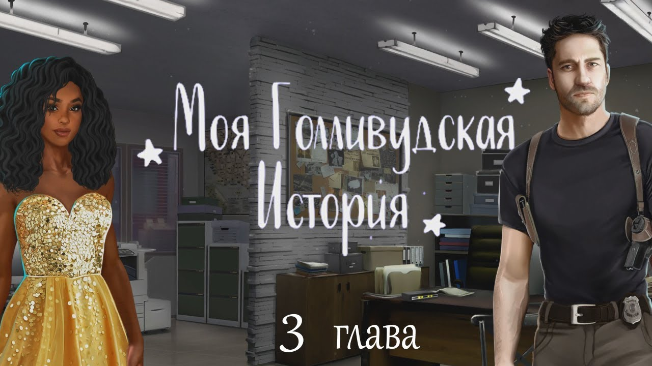 Параметры (сн) | клуб романтики вики | fandom
