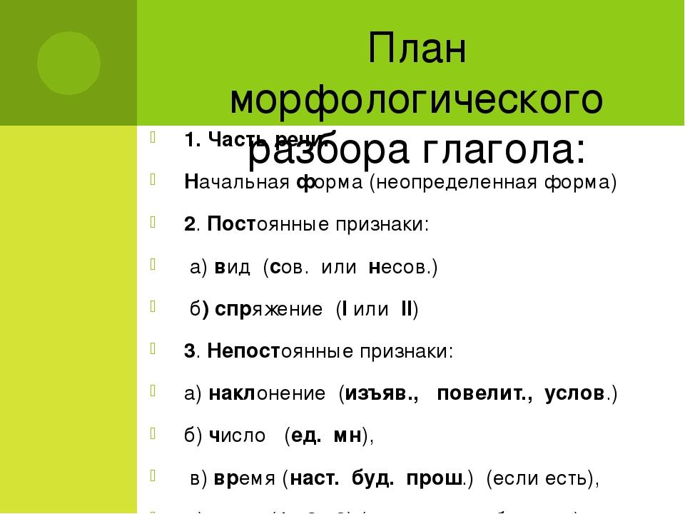 Что такое спряжение глагола и как его определить?
