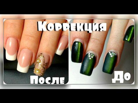 Коррекция нарощенных ногтейманикюроф – портал о маникюре и красоте ногтей, салон в москве