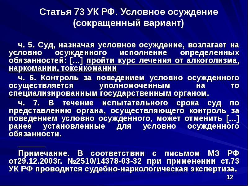 Условное осуждение (статья 73 ук рф): сроки и применение, понятие, виды, отмена