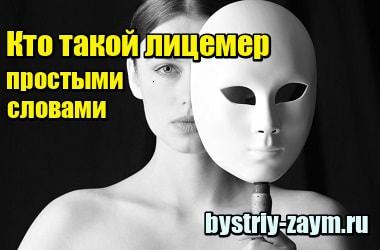 Кто такой лицемер, и что это значит – рассказываем простыми словами