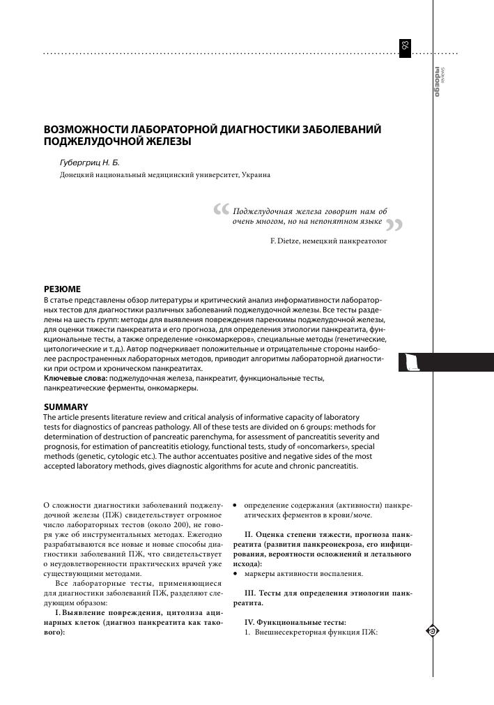 ✅ стеаторея что это такое лечение - ipraktica.ru