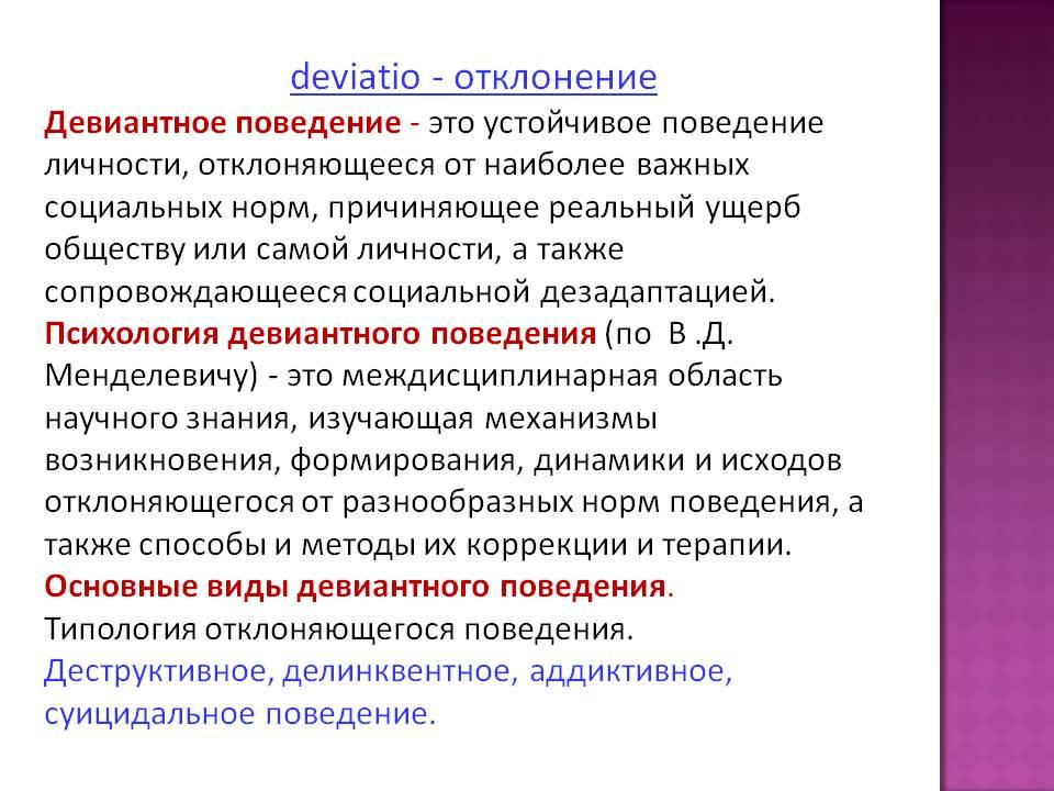 """Что такое """"девиантное поведение"""": 7 главных признаков"""