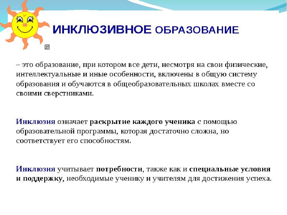 Инклюзивное образование: как в казахстане учат детей с особыми потребностями?