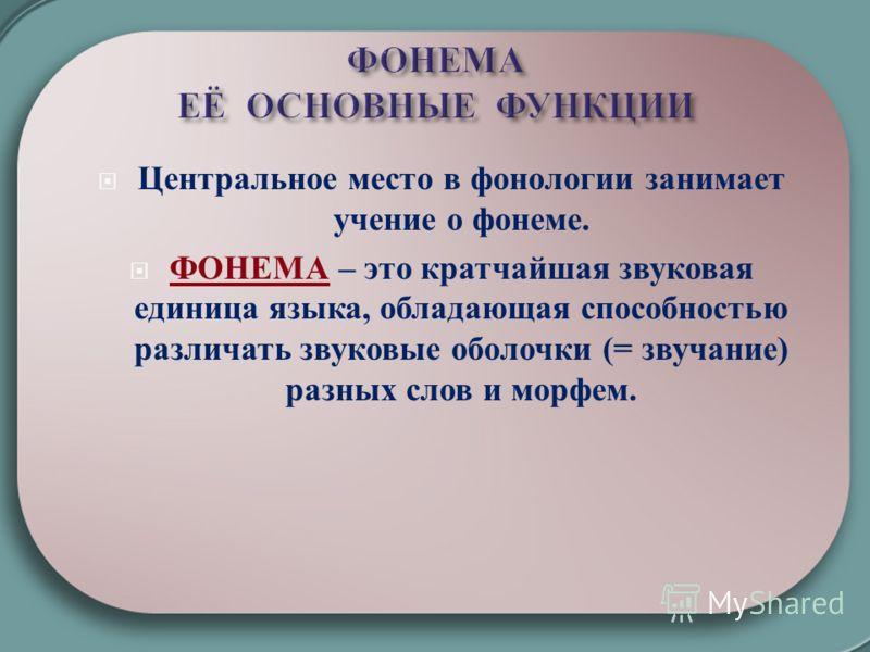 Фонема - phoneme