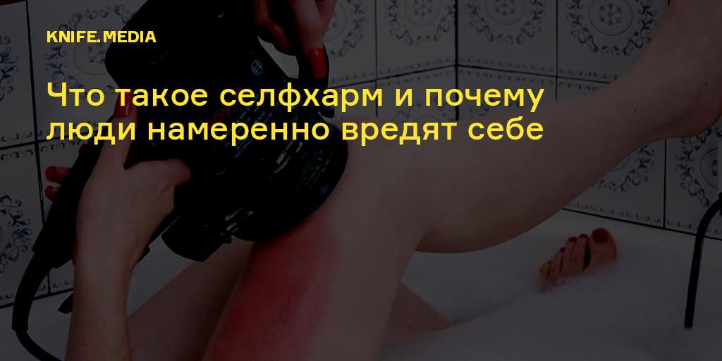 Селфхарм: когда душевные раны превращаются в раны на теле