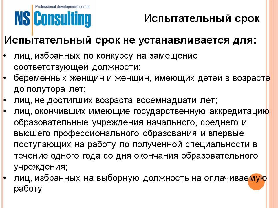 Максимальный испытательный срок при приеме на работу. статья 70 тк рф. испытание при приеме на работу
