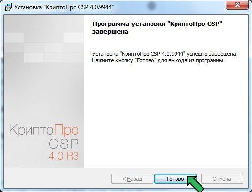 Криптопро | о компании