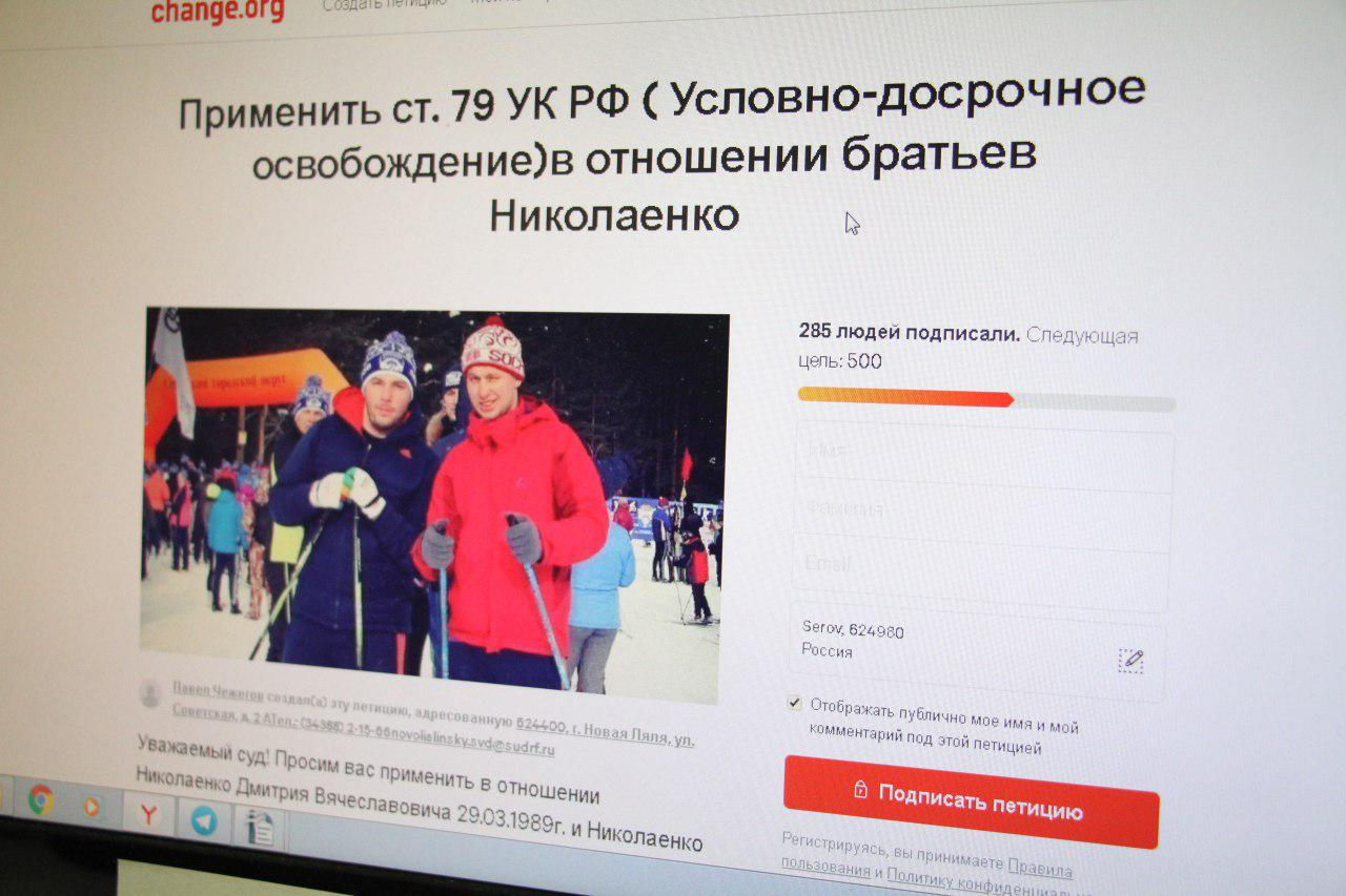 Сhange.org против рои — какие петиции работают, а какие нет