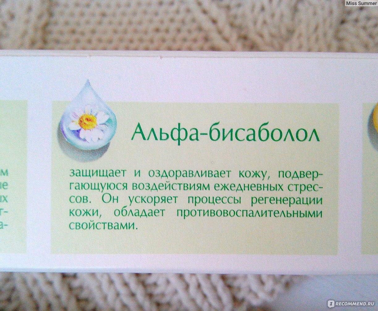 Bisabolol - использование, побочные эффекты, отзывы, состав, взаимодействие, меры предосторожности, заменители и дозировка - tabletwise
