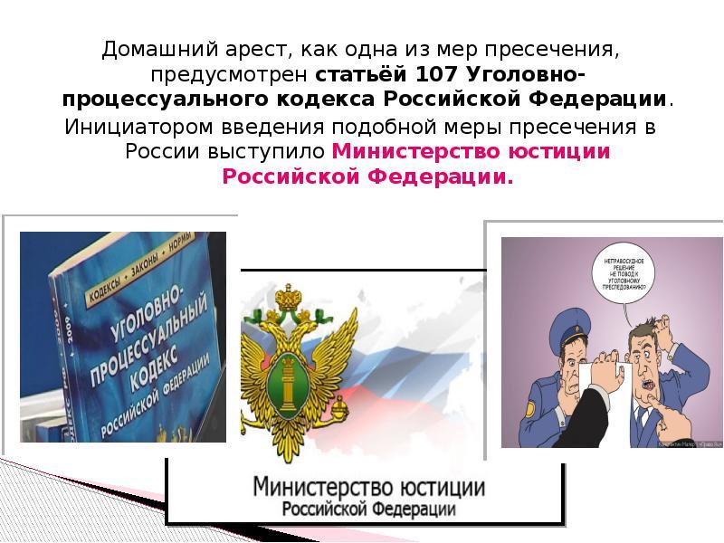 Домашний арест - что можно что нельзя: что это такое в россии как мера пресечения, условия при уголовном деле | domosite.ru