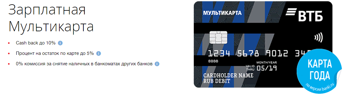 Карта мультикарта mastercard втб условия обслуживания | оформить мультикарта mastercard от втб онлайн | банки.ру