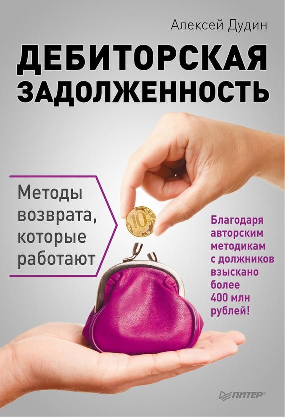 Дебиторская задолженность — википедия. что такое дебиторская задолженность