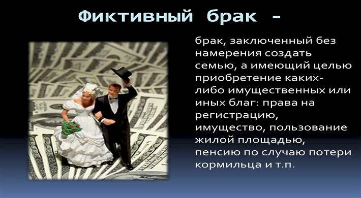 Фиктивный брак за деньги — причины заключения и последствия
