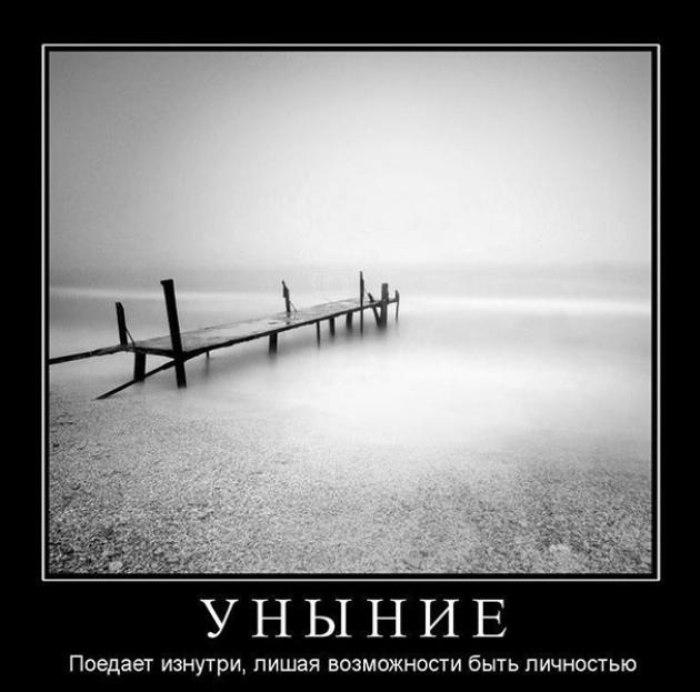 Уныние - смертный грех! унынию - бой! | правмир