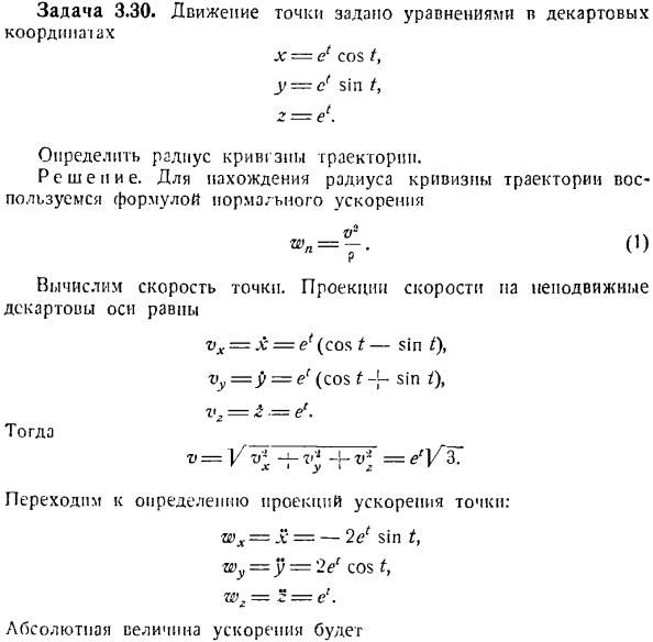 Равноускоренное движение: простое пояснение с формулами и примерами