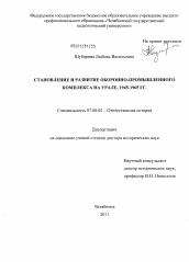 Оборонно-промышленный комплекс россии — википедия. что такое оборонно-промышленный комплекс россии