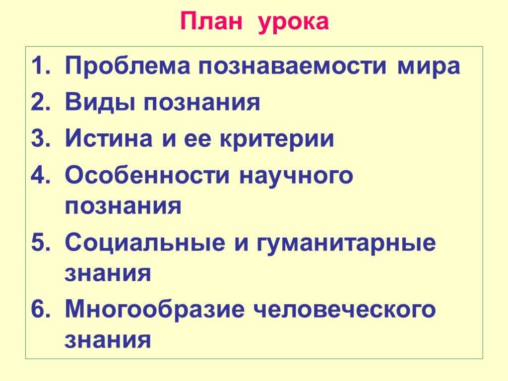 Научное познание   философио.ру