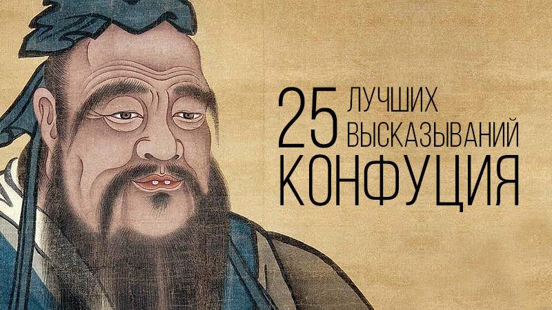 Биография конфуция