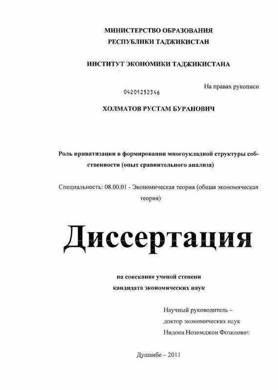 Диссертации, представленные на защиту и подготовленные в ниу вшэ