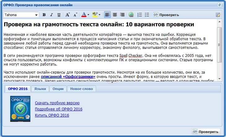 Распространенные речевые ошибки в русском языке: пробуем избавиться от них