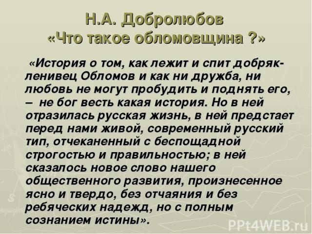 Урок 6: и.а. гончаров - 100urokov.ru