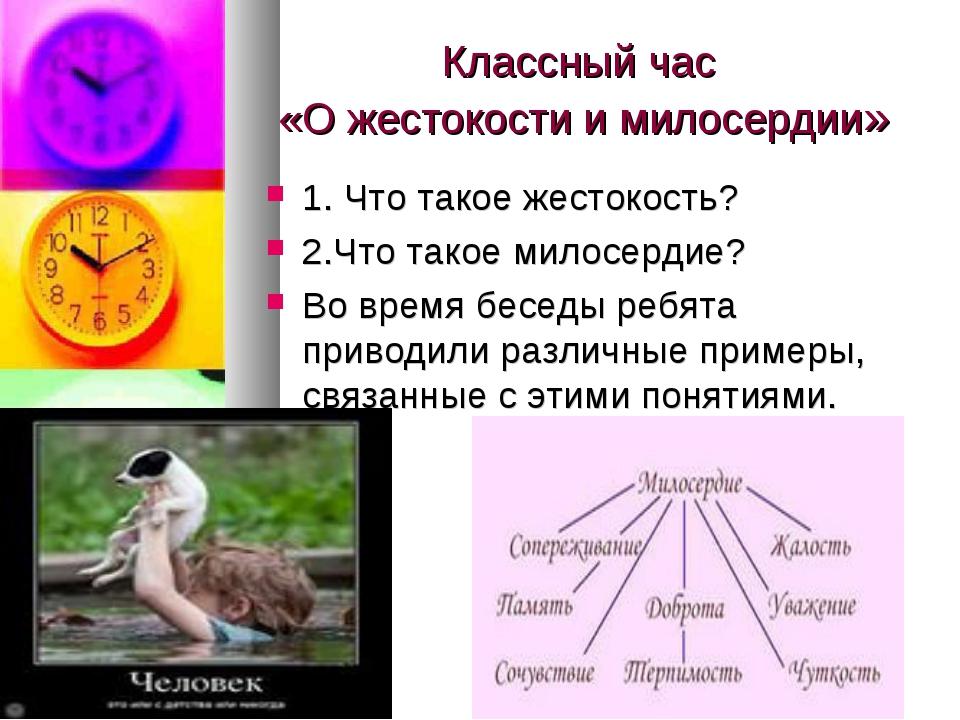 Жестокость — википедия с видео // wiki 2