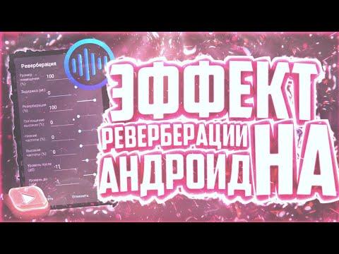 """Арт проект - """"reverберация"""" • reverберация"""