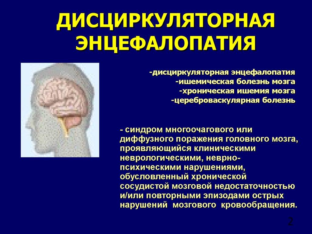 Дисциркуляторная энцефалопатия — что это? степени, лечение и прогноз