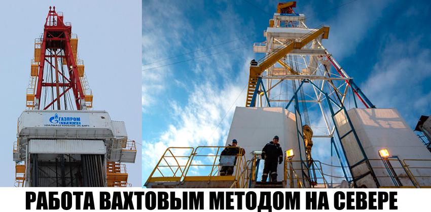 Вахтовый метод работы - что это такое? особенности организации труда :: businessman.ru