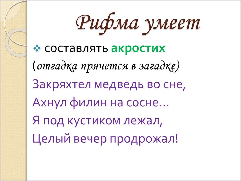 Рифма — википедия с видео // wiki 2