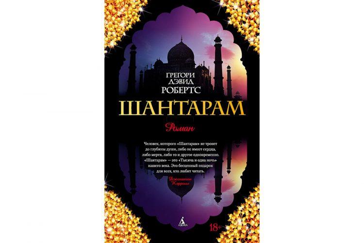 Шантарам — википедия. что такое шантарам